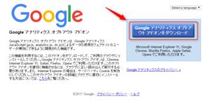 Googleアナリティクスオプトアウトアドオンのダウンロード画面
