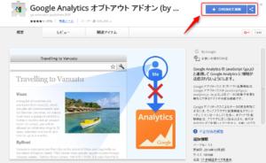 GoogleアナリティクスオプトアウトアドオンをChromeに追加する画面