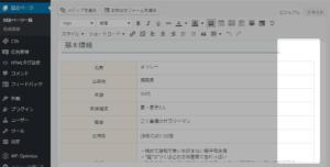 WordPress管理画面からプロフィール記事を見た画像