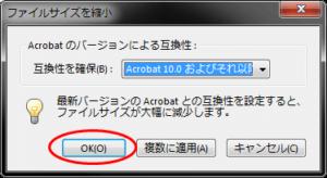 Acrobatの「ファイルサイズを縮小」ダイアログボックス