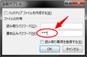 書き込みパスワード欄に入力