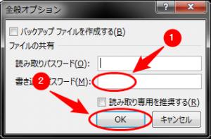 書き込みパスワードを削除