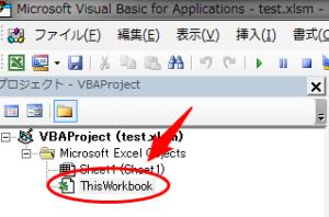 VBE画面の「ThisWorkbook」をダブルクリック