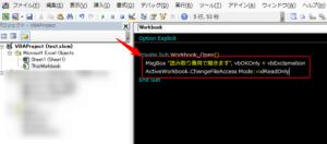 VBAコードを入力した画面