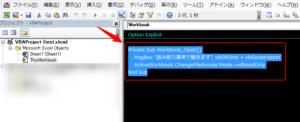 VBAコードを削除