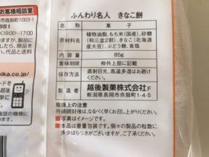 『ふんわり名人きなこ餅』パッケージの裏面写真(原材料名・内容量他)