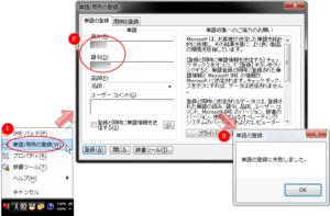 単語/用例の登録の失敗画面