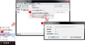 テキストファイルからの登録の失敗画面