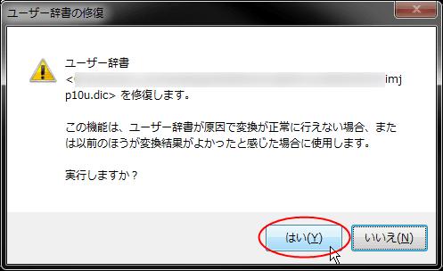「ユーザー辞書の修復」実行確認画面(1回目)