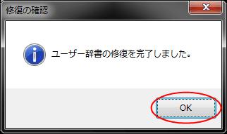 「ユーザー辞書の修復」完了画面