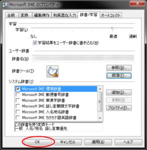 Microsoft IMEのプロパティ画面