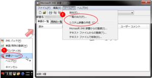 IME辞書ツールのバックアップ方法選択画面