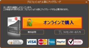 Screenpresso(スクリーンプレッソ)のアップグレードメッセージ