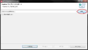FreeMindのファイル保存先を指定