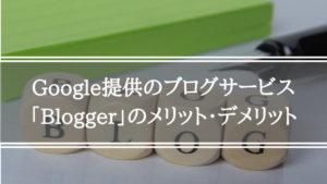 完全無料!ブログサービス「Blogger」のメリットとデメリット