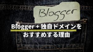 独自ドメインを設定する3つのメリット!無料ブログ「Blogger」編