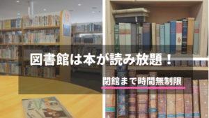 図書館の特徴とメリット・デメリットは?読書好きなら利用しなきゃ損!