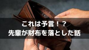 財布を拾った記事を書いた数日後に職場の先輩が財布を落とした話