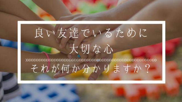 「良い友達でいるために大切な心」のアイキャッチ画像