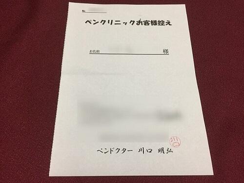 万年筆の無料調整終了後、川口先生が受付票に押印