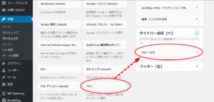 「TOC+」ウィジェットをサイドバー追尾に追加する画面