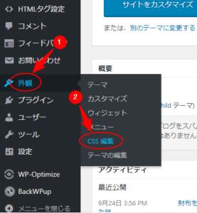 WordPressダッシュボード「外観」 の 「CSS編集」を選択