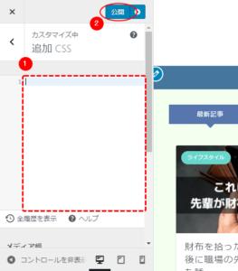 追加CSSにコードを入力して公開をクリック
