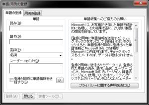 単語・用例の登録画面(IME辞書ツール)