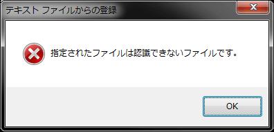 テキストファイルからの登録で認識できないエラーメッセージ(品詞)