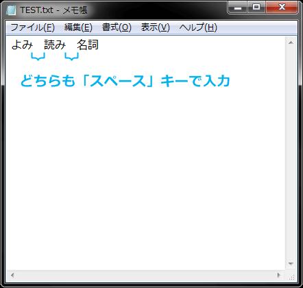 テキストファイルでスペースキーを入力した状態