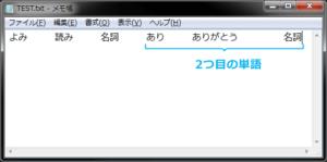 テキストファイルで2つ目の単語を改行せずに入力した状態