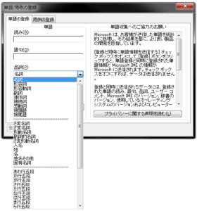 単語・用例の登録画面(品詞の種類)