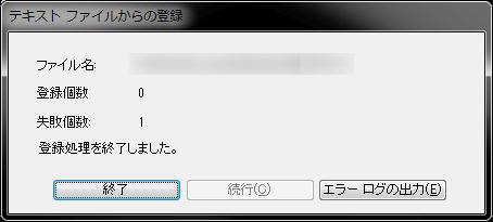 テキストファイルからの登録での失敗画面