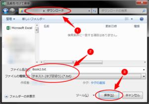 Excelファイルを名前を付けて保存する際、テキストを選択