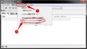 メニュー「ツール」から「テキストファイルからの登録」を選択