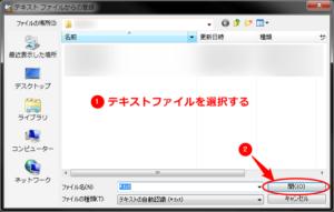 テキストファイルを選択する画面
