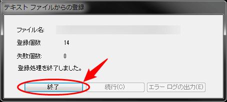 テキストファイルからの登録の終了画面
