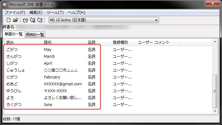IME辞書ツールにテキストファイルから単語が登録された画面