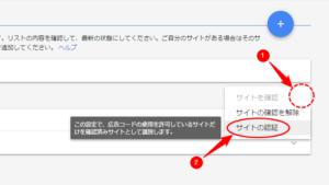 サイトの認証を選択