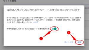 所有権を確認したサイトだけに広告コードの使用を許可するを有効(緑色)にする