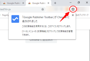 Google Publisher Toolbarが追加された画面