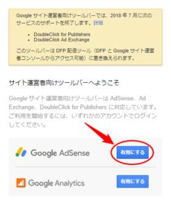 GoogleAdSenseを有効にする