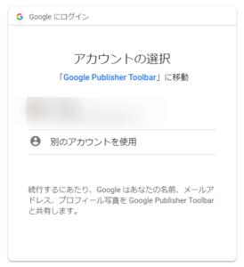 GoogleAdSenseのアカウントを選択