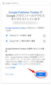 Google Publisher Toolbarを許可する画面