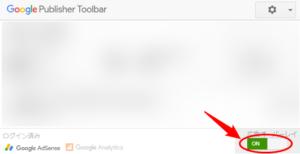Google Publisher Toolbarの「広告オーバーレイ」をONにする画面