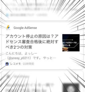 グーグル砲(おすすめの記事)のスクリーンショット