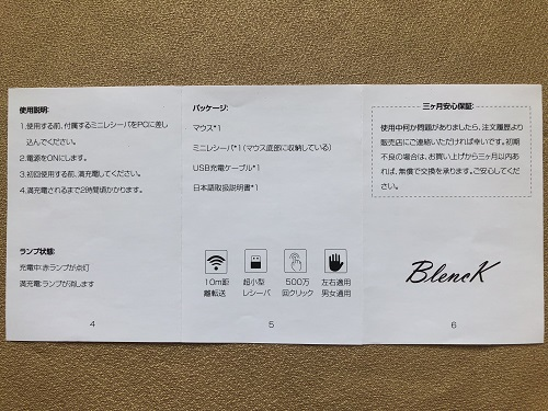 BLENCK『ワイヤレスマウス』の取扱説明書(表)