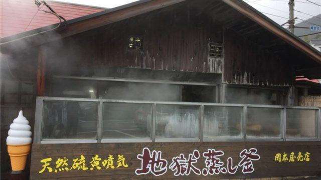 「岡本屋売店」の外観