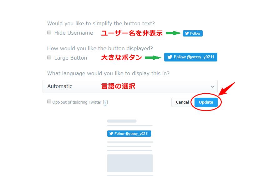 「Update」をクリック