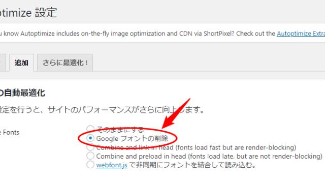 Autoptimizeの設定で「Googleフォントの削除」を選択